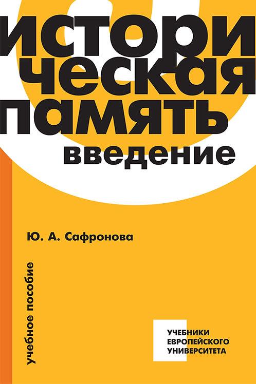 Юлия Сафронова «Историческая память: введение»