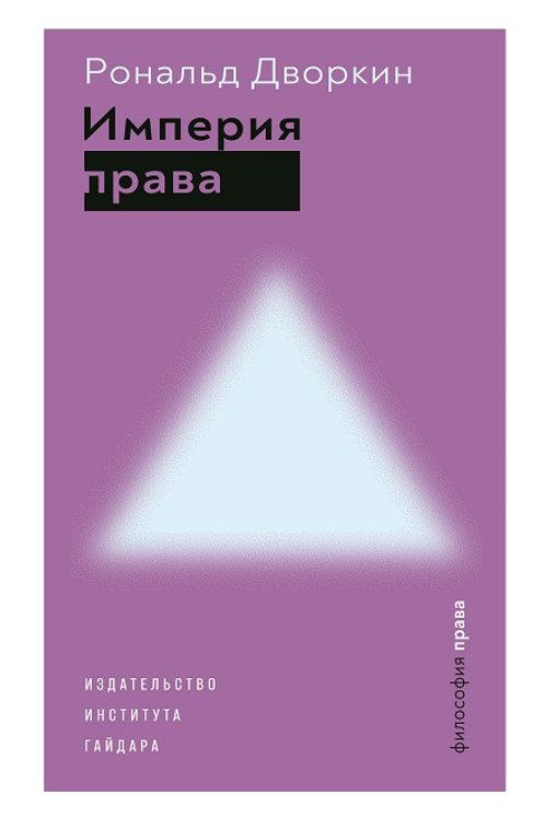 Рональд Дворкин «Империя права»
