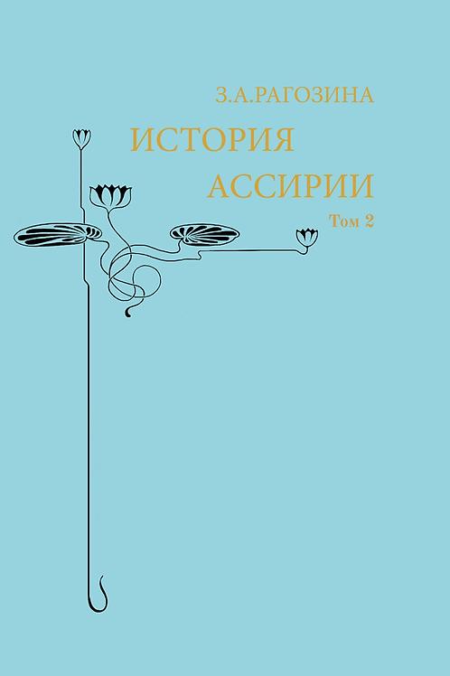 Зинаида Рагозина «Древнейшая история Востока. Том 2. История Ассирии»