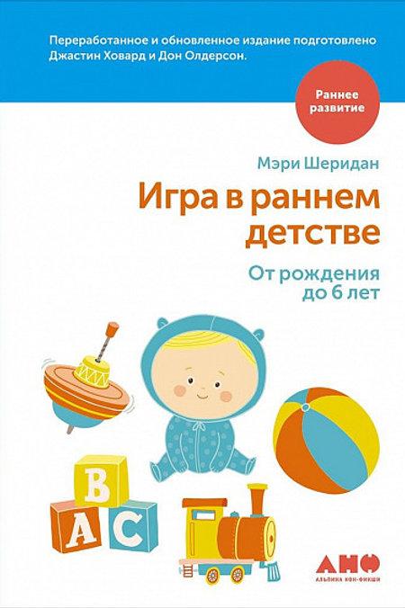 Мэри Шеридан «Игра в раннем детстве»