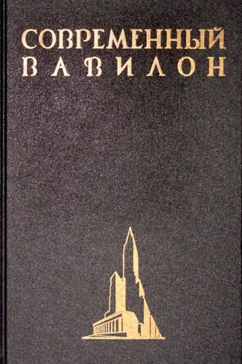 «Современный Вавилон в рисунках В.К. Олтаржевского»