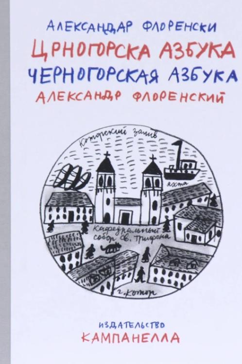 Александр Флоренский «Черногорская азбука»