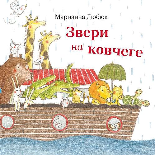 Марианна Дюбюк «Звери на ковчеге»