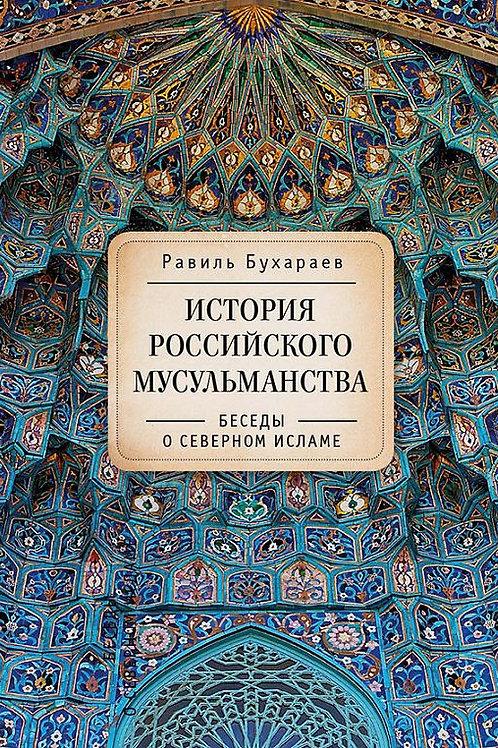Равиль Бухараев «История российского мусульманства: беседы о Северном исламе»