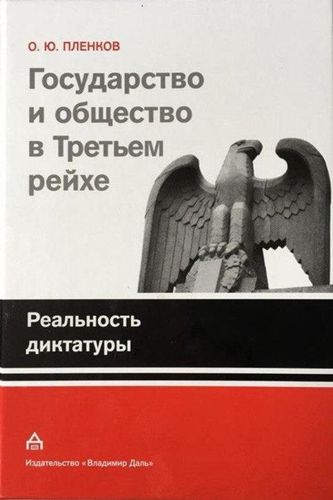 Олег Пленков «Государство и общество в Третьем Рейхе. Реальность диктатуры»