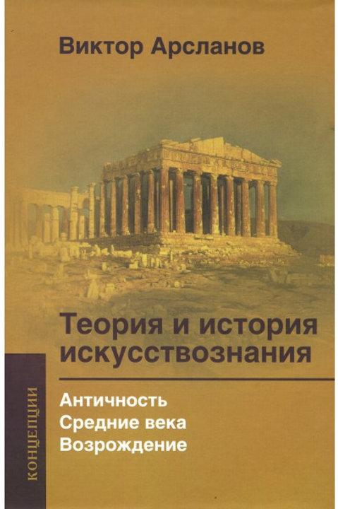 В.Арсланов «Теория и история искусствознания. Античность...»
