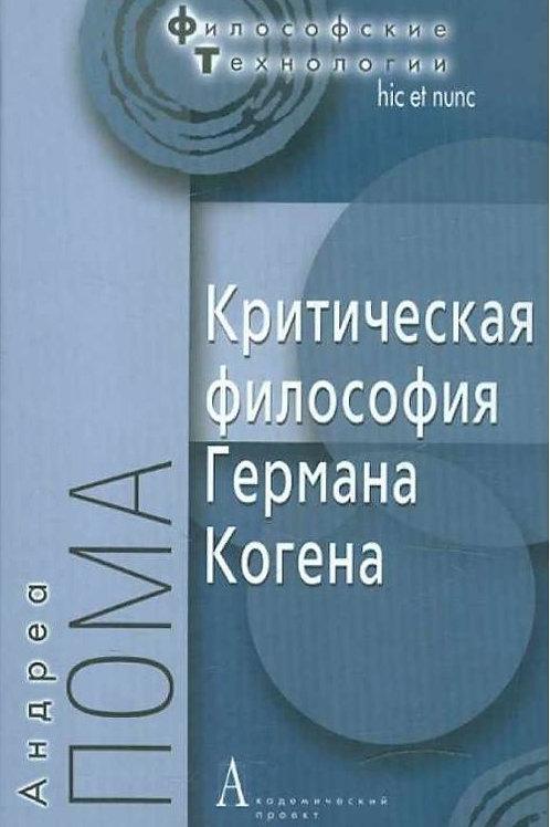 Андреа Пома «Критическая философия Германа Когена»