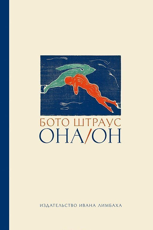 Бото Штраус «Она/Он»