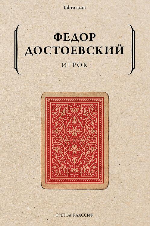 Фёдор Достоевский «Игрок»
