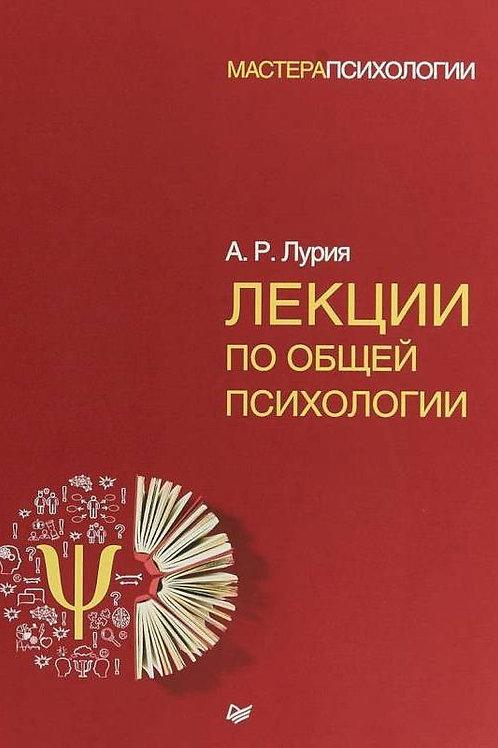 Александр Лурия «Лекции по общей психологии»