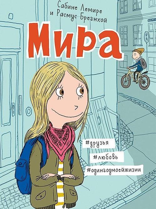 Сабине Лемире «Мира. Книга 1»