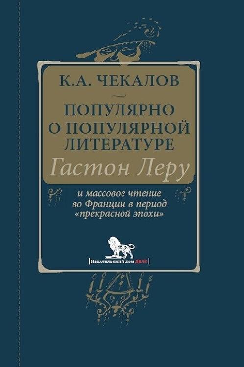 Кирилл Чекалов «Популярно о популярной литературе. Гастон Леру и массовое чтение