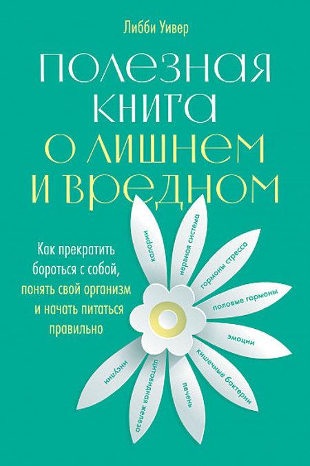 Либби Уивер «Полезная книга о лишнем и вредном»