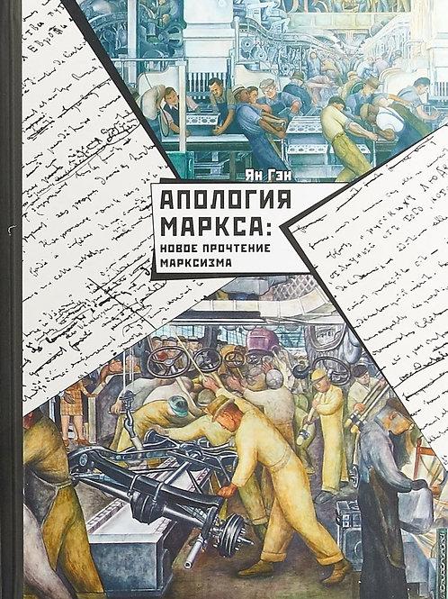 Ян Гэн «Апология Маркса: новое прочтение марксизма»