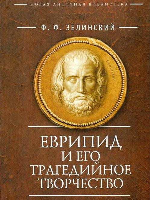 Фаддей Зелинский «Еврипид и его трагедийное творчество»