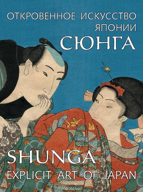 «Сюнга. Откровенное искусство Японии / Shunga. Explicit art of Japan»