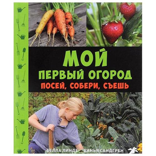 Белла Линде, Ванья Сандгрен «Мой первый огород. Посей, собери, съешь»