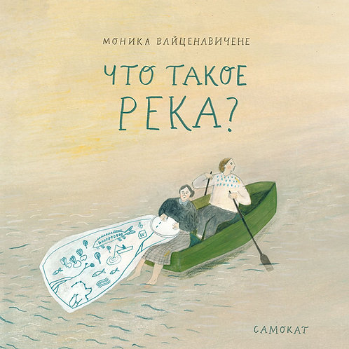Моника Вайценавичене «Что такое река?»