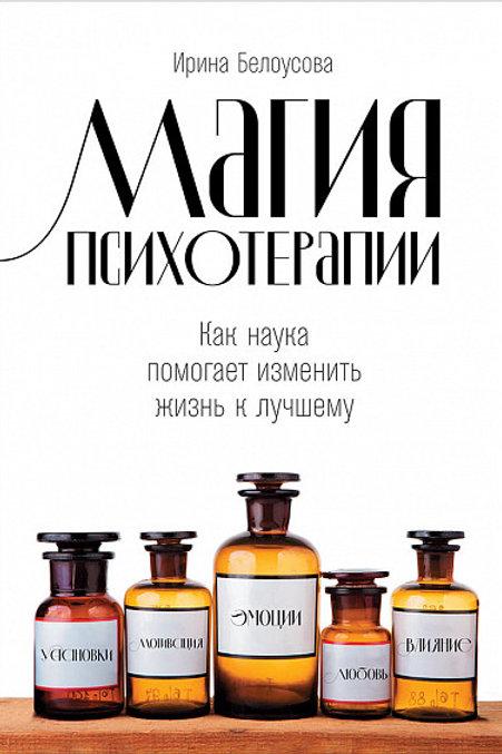 Ирина Белоусова «Магия психотерапии»