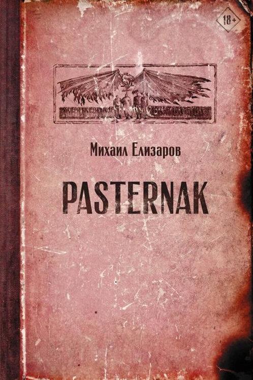 Михаил Елизаров «Pasternak»