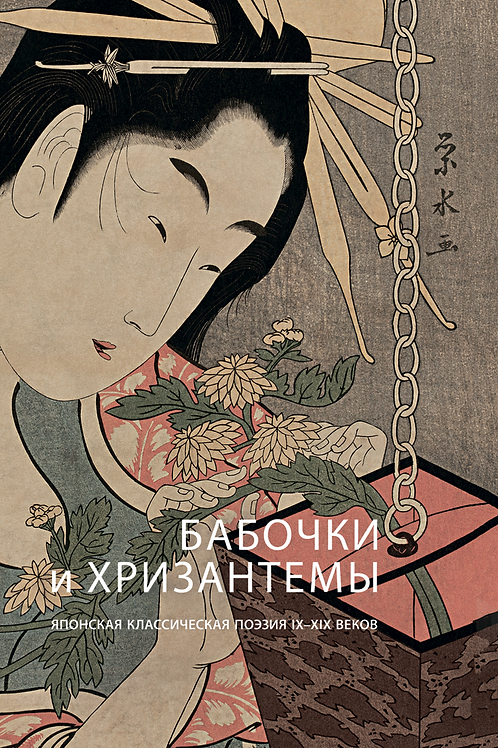 «Бабочки и Хризантемы. Японская классическая поэзия IX–XIX веков»