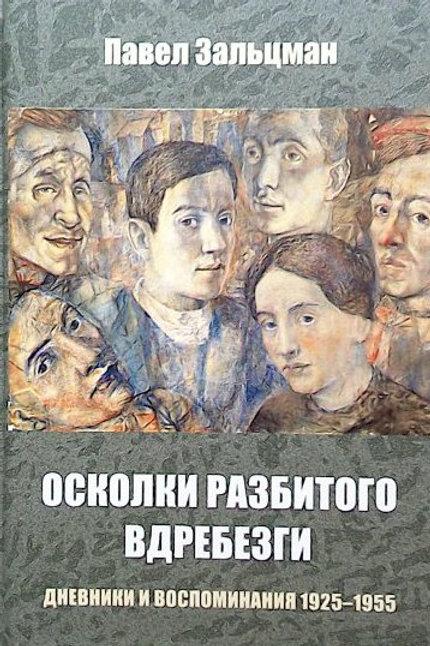 Павел Зальцман «Осколки разбитого вдребезги. Дневники и воспоминания 1925-1955»
