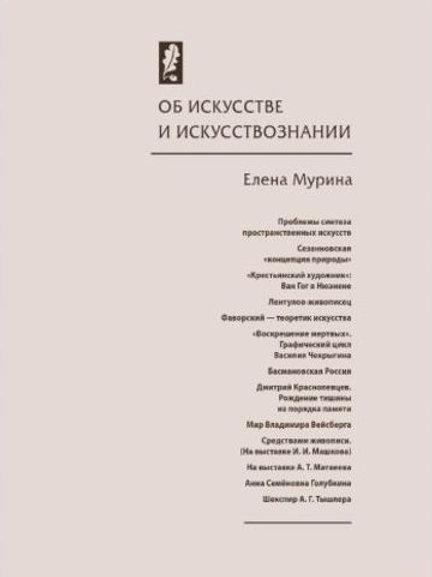 Елена Мурина «Об искусстве и искусствознании»