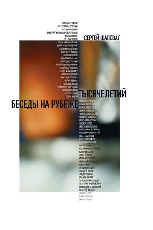 Сергей Шаповал «Беседы на рубеже тысячелетий»