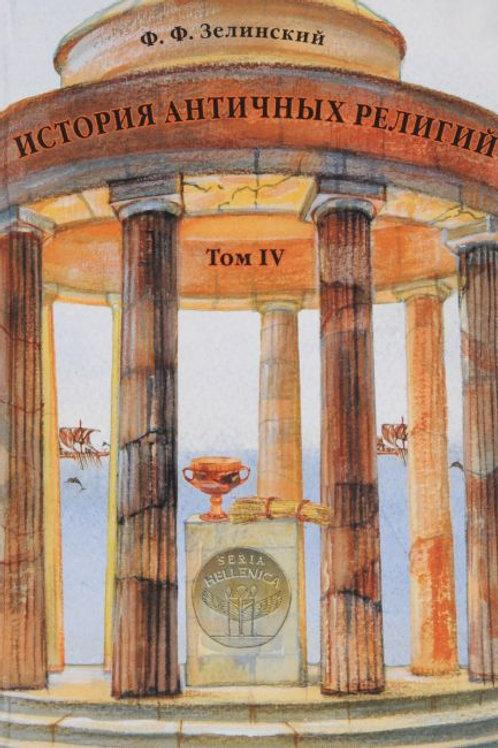 Фаддей Зелинский «История античных религий. Том IV»