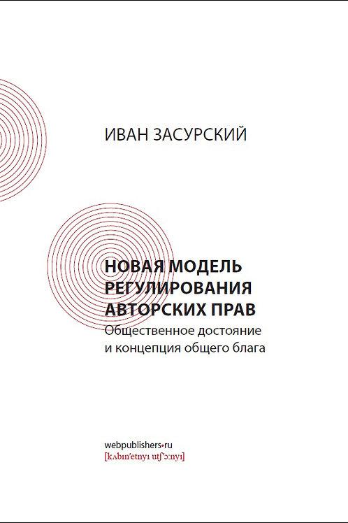 Иван Засурский «Новая модель регулирования авторских прав»