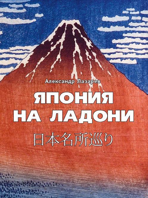 Александр Лазарев «Япония на ладони»