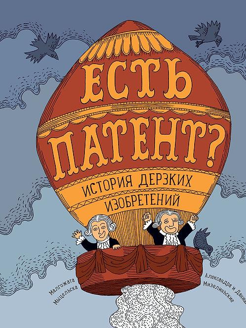Малгожата Мыцельска «Есть патент? История дерзких изобретений»