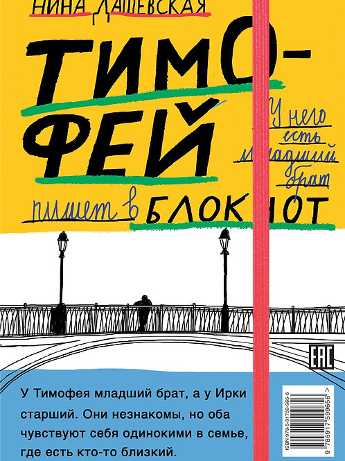 Нина Дашевская «Тимофей: блокнот/Ирка: скетчбук»