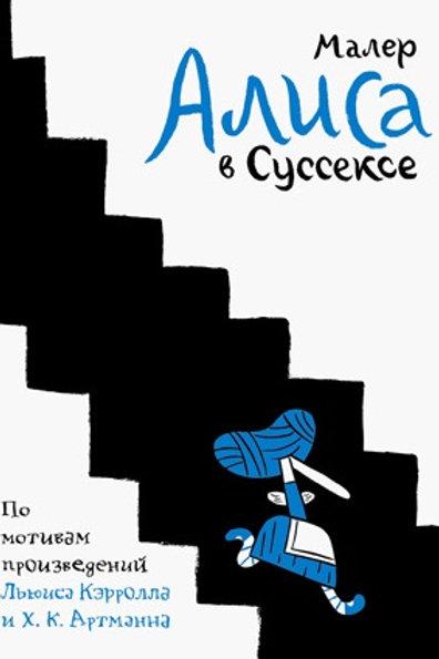 Николас Малер «Алиса в Суссексе»