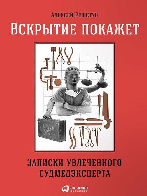 Алексей Решетун «Вскрытие покажет. Записки увлеченного судмедэкперта»