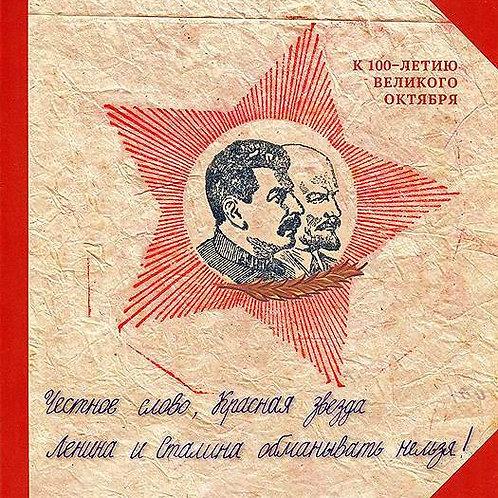 «Честное слово, красная звезда, Ленина и Сталина обманывать нельзя»