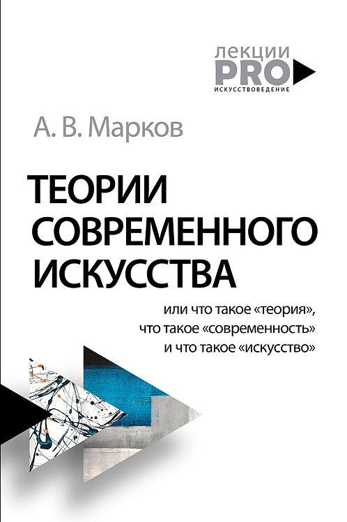 Александр Марков «Теории современного искусства»