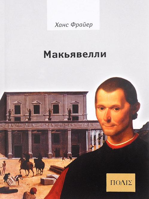 Ханс Фрайер «Макьявелли»