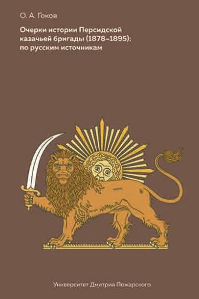 Олег Гоков «Очерки истории Персидской казачьей бригады (1878–1895)»