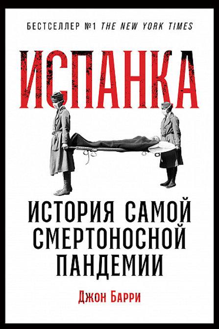 Джон Барри «Испанка: История самой смертоносной пандемии»