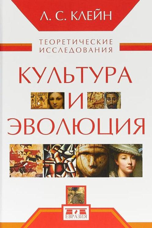 Лев Клейн «Культура и эволюция. Теоретические исследования»