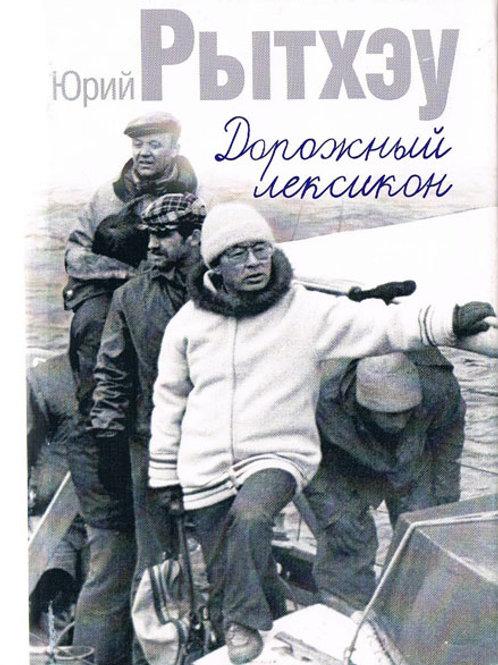 Юрий Рытхэу «Дорожный лексикон»