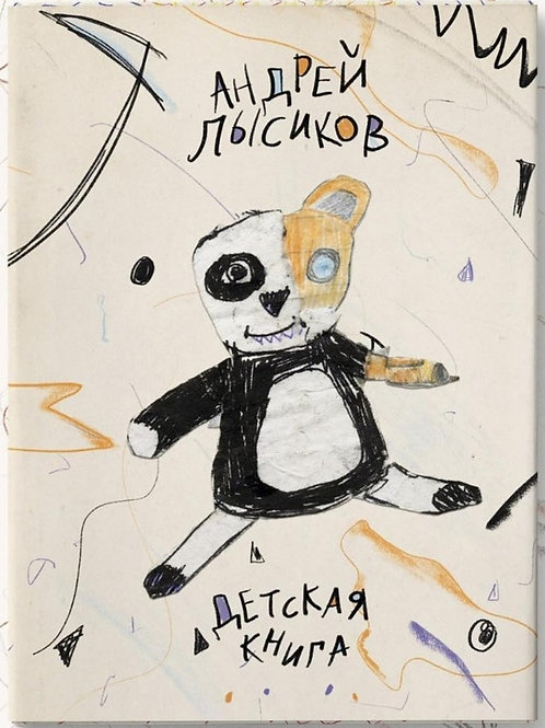 Андрей Лысиков «Детская книга»