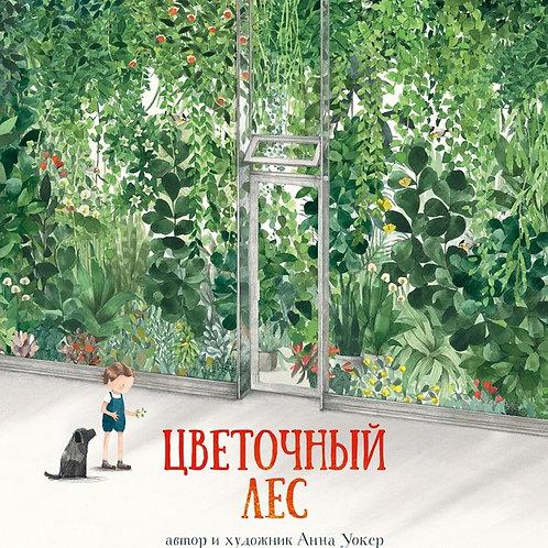 Анна Уокер «Цветочный лес»