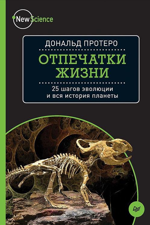 Дональд Протеро «Отпечатки жизни. 25 шагов эволюции и вся история планеты»