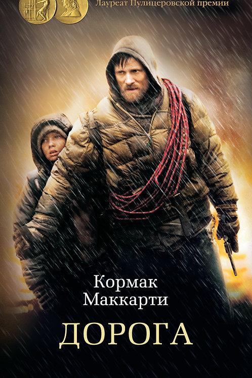 Кормак Маккарти «Дорога»