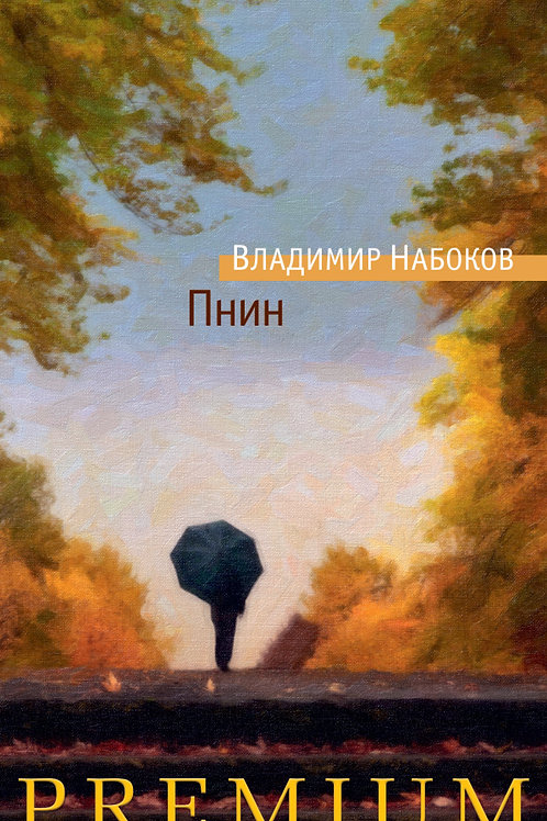 Владимир Набоков «Пнин»