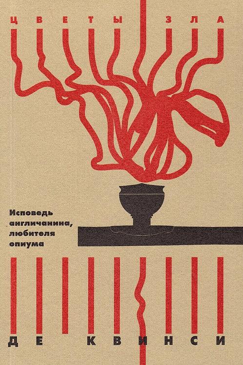 Томас де Квинси «Исповедь англичанина, любителя опиума»