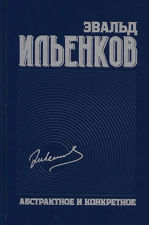Эвальд Ильенков «Собрание сочинений. Том 1. Абстрактное и конкретное»