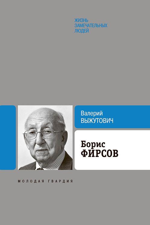Валерий Выжутович «Путь от Варшавского вокзала»